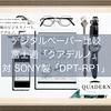 FUJITSU製デジタルペーパー「クアデルノ」とSONY製デジタルペーパーの比較!サイズ重さ色などの違いを徹底検証
