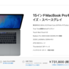 MacBook Pro アップデート