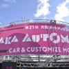 やっぱり今年も大阪オートメッセに行った話