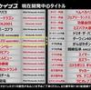 アーケードアーカイブス新作『グラディウスIII』『アラビアン』 『ぺったんピュー』『サッカー』『VS.テニス』『ラビオレプス』が決定!