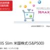 eMAXIS Slim 米国株式(S&P500) 2018年8月運用レポート