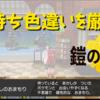 【ポケモン剣盾】「あかしのおまもり」で証持ちの色違いを厳選!【鎧の孤島】