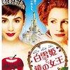 【映画の感想・レビュー】白雪姫と鏡の女王