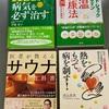 「ヒートショックプロテイン」温活健康法におすすめな書籍を紹介します