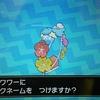 アローラ図鑑174.★キュワワー