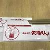 矢場とん名古屋駅エスカ店で味噌カツを食べてきました。