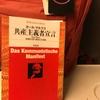 阿川先生の米国研究とマルクス