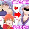 【銀魂】銀時と猿飛あやめの結婚で生まれる子供を描いてみた結果… 天然パーマは遺伝w【Gintama】
