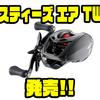 【ダイワ】超小口径スプール搭載のベイトフィネスリール「スティーズ エア TW」発売!