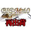 【Megabass】秋の釣りで大活躍!佐藤信治プロ監修のマグナムクランク「BIG-M 4.0」再出荷!通販有!