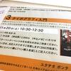 11/20(日)タイポグラフィ入門講義に行ってきた