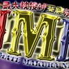 【世界一本気の枕投げ】枕投げ王座決定戦 詳細決定!!