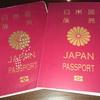 在インドネシア大使館でパスポートの更新。実働4日で受け取れます。