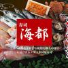 【オススメ5店】下関(山口)にある回転寿司が人気のお店