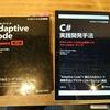 『Adaptive Code』所感(おすすめ理由を述べてみる)