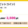 【ハピタス】 DMM Bitcoin(ビットコイン)で2,500pt(2,500円)! 新規口座開設で1,000円プレゼントも♪