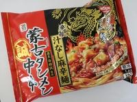 セブンの「蒙古タンメン中本」が美味し過ぎる!頭に汗をかくほどの「辛み」の先にある「旨み」にあなたは気付けるか!?