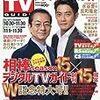デジタルTVガイド 2016年12月号 目次