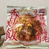 【食品伝記】本格焼豚と海老 生姜 八角のきいた香炒飯(冷凍食品)