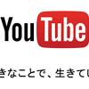 YouTubeに動画投稿し始めて1ヶ月以上経ったので、再生数とか収益とか色々書いていこうと思う