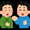 今日3/10㈫の生徒の話他あれこれ【発達障がい 学習塾】ふぉるすりーるブログ 2020/03/10②