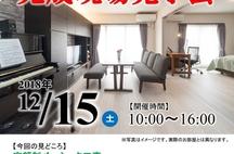 JS Reformブログ Vol.12【12/15(土)同時開催!】定額制リフォーム完成現場見学会@東京・多摩