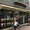 板橋駄菓子ゲーム博物館