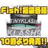 オリカラが入った「Fish!タイニークラッシュ・クラッシュ9・VARIAL福袋各種」本日10時より発売!