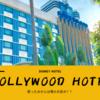 【香港ディズニー】ハリウッド・ホテルに行ってきたのでレビューするよ‼