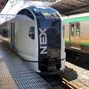 E259系 特急成田エクスプレスで池袋駅→東京駅を移動!!