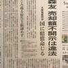 NHKのスクープ記者に何が起きたのか5