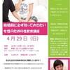 女性のための性教育 横浜東横みなとみらいの結婚相談所 織縁