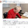 高須克弥氏のツイートから振り返る偽造署名関与への疑念