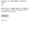 NuAns NEO に Anniversary Update が キタ━━━━(゚∀゚)━━━━!!