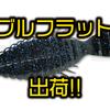 【DEPS】久々の出荷!多くのバスプロが愛用する釣れるギル型ワーム「ブルフラット」通販サイトに入荷!