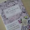 FLORIBUNDA 世界一美しい花のぬり絵BOOK☆レビュー+お試し塗りしてみました