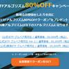 ETFアルゴリズム80%OFFキャンペーンがやばい! 無料の会員登録で貰える!