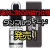 【GLITCH OIL】海水にも耐る防錆力仕様!ベアリングの回転性能を最大限に引き上げるリールオイル「TUMBLE WEED(タンブルウィード)」発売!