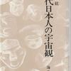 荒川紘『古代日本人の宇宙観』