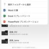 授業で使えるかも?: OneDriveのアプリから写真や動画撮影ができるようになった