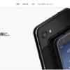【~4/30】高性能モデルをお得に。GoogleストアでPixel3aXLがセール中!期間限定でなんと22,000円割引!