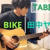 【TAB譜】BIKE / 田中ヤコブ【弾き語り】