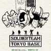 SOLDIER TEAM BASE(ソルジャーチームベース)の行き方やアクセス方法。詳細やグッズもまとめてみました。
