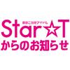 【お知らせ】定期ライブ17にて発表!「ファン投票で決まる!Star☆T楽曲ベスト10」投票受付開始!