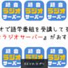 【アプリ】ラジオで語学番組を受講しているなら『録音ラジオサーバー』がおすすめ!