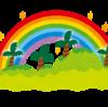 虹の橋のお話