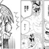 サムライ8 八丸伝 第26話 侍らしく 感想③