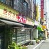 上野で韓国料理