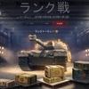 World of Tanks - ランク戦 オススメ車両