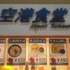 「空港食堂のゴーヤチャンプルー&ぬちまーすランチョンミート」◯ グルメ